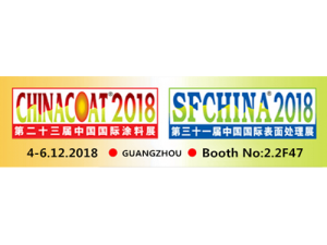 Foshan XINTU chemical Co., Ltd. will attend the CHINACOAT 2018